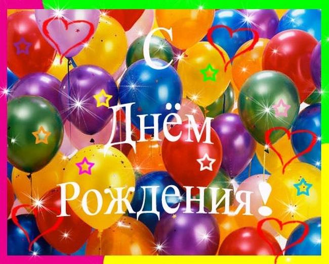s_dnem_rozhdeniya